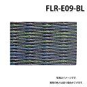 積水 FLR-E09-BL アースカラー ブルーラグーン 置き畳 特注品 受注生産品