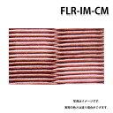 積水 FLR-IM-CM 市松カメリア 置き畳 特注色 受注生産品