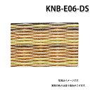 積水 KNB-E06-DS 小春緑無畳 床暖房用畳 アースカラーコレクション デザート 置き畳 特注品 受注生産品