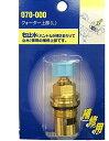 【070-000】カクダイ 水栓部材