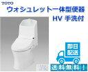 TOTO ウォシュレット一体型便器 HV 手洗付 床排水200 CES967ホワイト 台数限定 即日出荷可能