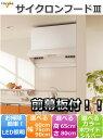 トクラス サイクロンフードIII レンジフード 標準タイプ  600 750 900mm CFA753SANM8  送料無料 レンジフード 換気扇 キッチン