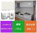 激安 キッチンパネル W2430×H910 3×8サイズ 鏡面 即日出荷可能 送料無料 不燃 メラミン化粧板