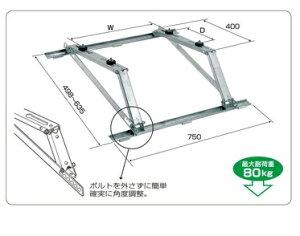 バクマ工業 エアコン室外ユニット用据付架台 傾斜屋根用架台 B-YM3