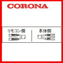 �����Τ�Ʊ������������̵���ۥ���� CORONA��UR-F2-8C 8m���Ἴ��⥳���� 2��