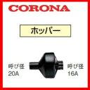 【本体と同時購入で送料無料】コロナ CORONA HP-1 ホッパー 耐熱塩化ビニール管接続