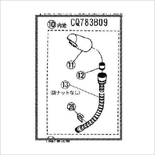 パナソニック CQ783B12Z シャワーホース 洗面所用水栓金具部品 水漏れ直して快適に!CQ783B09の部品の一つです 【zaiko】