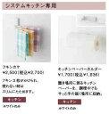 【定形外郵便なら400円発送可能】タカラスタンダード ふきん掛け 品番:MGSKフキンカケ(W) スクエアタイプ 耐荷重1本当たり200g