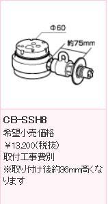【送料無料】パナソニック 分岐水栓 CB-SSH8 TOTO用分岐水栓※取り付け後約40mm高くなります