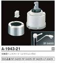 【定形外郵便なら250円発送可能】INAX LIXIL・リクシル 水栓部品  A-1943-21 ヘッドパーツとケース押えのセット