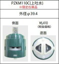 【メール便なら250円発送可能】 KVK バルブカートリッジ PZKM110C 水漏れ直してエコな生活を提案します【zaiko】