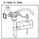【定形外郵便なら250円発送可能】LIXIL(INAX)リクシル トイレ補修部品  TF-V150BU-20 ボールタップ(手洗有用)