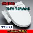 【送料無料】  TOTO ウオシュレット TCF2221E スタンダードモデルTCF6621と同等機能 #NW1 #SC1のみ 温水洗浄便座 シャワートイレをお探しの方に 簡単で使いやすい! オートパワー脱臭付