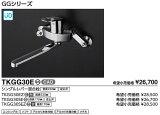 【送料無料】TOTO キッチン用シングルレバー混合栓 TKGG30E 壁付 GGシリーズ スタンダードモデル エコシングル 逆止弁付 スパウト長さ220mm【2340g】 【zaiko】