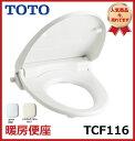 数量限定!TOTO TCF116 【色を選べます】ウォームレットS 暖房便座 ソフト閉止付