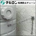 タキロン雨水タンク転倒防止クサリ(タキロン雨音くん120L・アメマルシェ120L・NEW雨音くん150L専用)