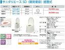 【送料無料】【代引き不可】アロン化成 商品コード533-463 アイボリー サニタリエース SD 〈暖房便座〉 据置式 ノーマルタイプ