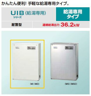 電暈 IB-nx37r (MD) 室外安裝類型前排氣 simpllimokon 包括類型連續熱水輸出︰ 31,100kcal/h 專用熱式電熱水器類型 NX 系列固定式油加熱器