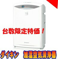 【送料無料】台数限定!ダイキン ACK70S-W(ホワイトのみ) 加湿ストリーマ空気清浄器 〜31畳まで対応 ホコリセンサー PM2.5検知センサー搭載 ACK70Tの前機種となります