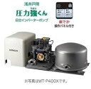 【送料無料】日立 WT-P400X 浅井戸用自動ポンプ 出力400W [単相100V] 圧力強くん 楽でか操作パネル付き【hat】