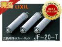 【定形外郵便なら250円発送可能】リクシルサンウェーブ(LIXIL INAX) JF-20-T(3本) (JF-20TK-SW-00の後継品) 純正部品 交換用浄水器カートリッジ  オプション アクセサリー