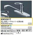【送料無料】KVK KM5091T 台付きシングルレバー混合栓 ■寒冷地用は逆止弁なし ■取付穴ピッチ204mm