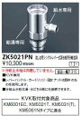 KVK ZK5021PN 流し台用シングルレバー式混合栓用分岐金具 ※分岐止水栓は同梱していません。■KVK専用■レバーハンドル・カートリッジ・固定ナットは既存のものを使用します。■分岐止水栓は湯・水どちら側にも接続できます。