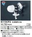 KVK K115CP2 洗濯...
