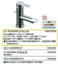 【送料無料】LIXIL(INAX) LF-X340SR 吐水口回転式シングルレバー混合水栓 ポップアップ式 呼び径13mm 吐水口長さ113mm 給水条件:0.07(流動圧)〜0.75MPa(静水圧)■ 排水栓の操作レバーは排水金具の部品です。水栓金具の付属品ではありません。