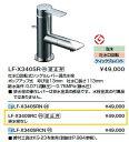 【送料無料】LIXIL(INAX) LF-X340SRC 吐水口回転式シングルレバー混合水栓 ポップアップ式 呼び径13mm 吐水口長さ113mm 給水条件:0.07(流動圧)〜0.75MPa(静水圧)■ 排水栓の操作レバーは排水金具の部品です。水栓金具の付属品ではありません。