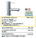 【送料無料】LIXIL(INAX) LF-E340SY シングルレバー混合水栓 ポップアップ式 呼び径13mm 吐水口長さ 115mm■ 排水栓の操作レバーは排水金具の部品です。水栓金具の付属品ではありません。