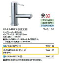 【送料無料】LIXIL(INAX) LF-E340SYC シングルレバー混合水栓 排水栓なし 呼び径13mm 吐水口長さ 115mm■ 排水栓の操作レバーは排水金具の部品です。水栓金具の付属品ではありません。