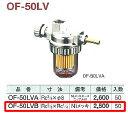 【メール便なら300円で発送可能】ミヤコ 部材 オイルストレーナー OF-50LVB