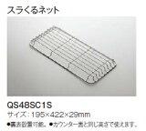 パナソニック スキマレスシンク ムーブラックタイプ用 スラくるネット QS48SC1S