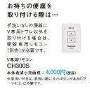 【定形外郵便なら400円発送可能】パナソニック アラウーノV専用リモコン CH300S 大・小ボタン