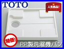 TOTO 洗濯機パン PWP740W 寸法:740×640mm【注文個数2個まで】
