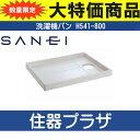 三栄水栓 H541 洗濯機パン H541-800【代引不可】【トラップ以外同梱不可】【ss0627】
