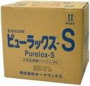 オーヤラックス ピューラックスS 18L(開閉コック付属) 5個以上送料無料(メーカー直送となります。代引き不可) 食品関係の会社はこれをほとんど使ってます 殺...