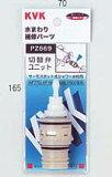 【送料全国250可能】 KVK サーモスタットシャワー切替弁ユニット PZ669 水漏れ直してエコな生活を提案します【RCP】【fs04gm】