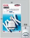 【定形外郵便なら250円発送可能】 KVK シングルレバーカートリッジ(上げ吐水用) PZ110YB 水漏れ直してエコな生活を提案します