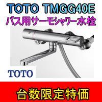 【送料無料】台数限定!TOTO TMGG40E バスルーム用サーモバスシャワー水栓 壁付 3040g