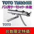 【送料無料】台数限定!TOTO TMGG40E バスルーム用サーモバスシャワー水栓 壁付 3075g