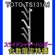 【送料無料】台数限定!TOTO スライド式シャワーハンガー TS131A1 すっきりシンプル・簡単スライド・便利な首振りハンガー 使って判るこの便利さ