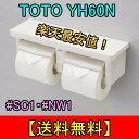【送料無料】小物や携帯が置けて便利! TOTO YH60N 棚付2連紙巻器 アクセサリー YH60N 店長一押し!スマホをトイレにポチャンしないで済みます