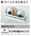 タカラスタンダード かくせるラック なべふた・まな板立て MGTS-475