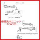 【新商品】TOTO 便器洗浄ユニットTCA321