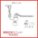 【新商品】TOTO 便器洗浄ユニット TCA322