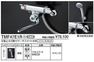 數量有限 ! TOTO TMF47E1R 撥號設置自動水止 (定量禁產) 120 L-300 升,10 升的滴答聲中可調 TOTO 溫控器匯流排水自來水水龍頭浴溫度控制