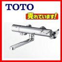 【送料無料】台数限定!TOTO TMGG40A バスルーム用サーモスタットバス水栓 壁付 (シャワー無)2420g