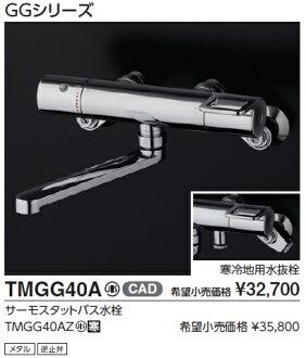 數量有限 ! TOTO TMGG40A 浴室溫控器巴士水龍頭牆體 (那裡噴出都沒有)